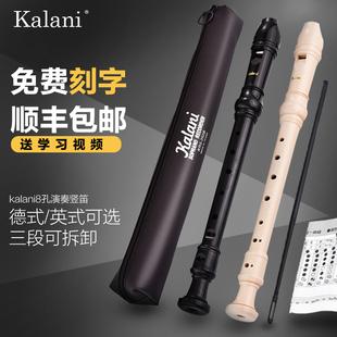原装Kalani高音竖笛8孔学生英式八孔德式C调巴洛克式儿童初学竖笛
