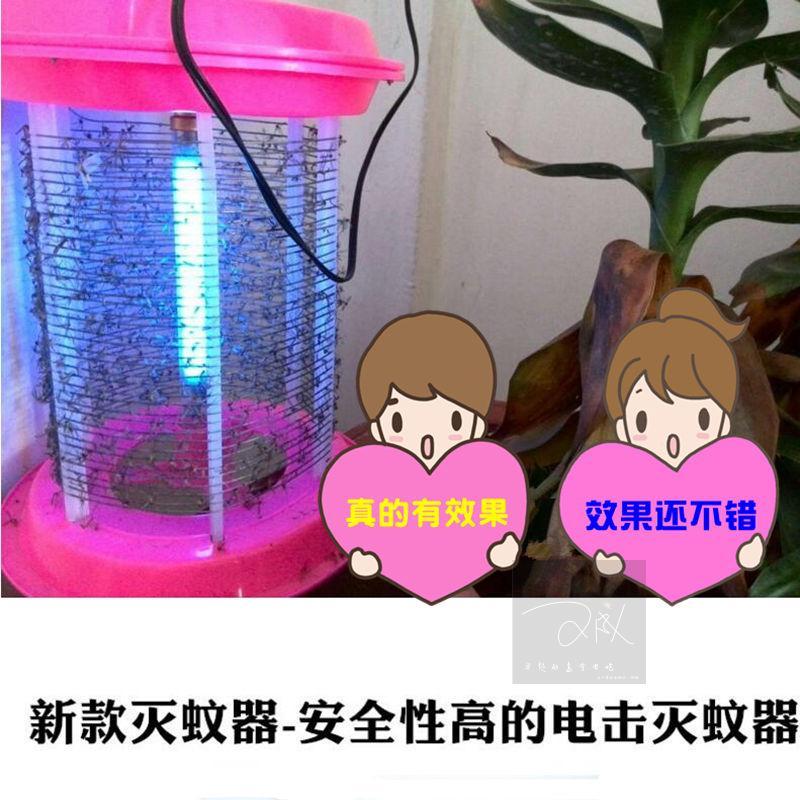 家用电击式灭蚊灯电子灭蚊器捕蚊灯杀虫电蚊灯安全无辐射卧室餐厅