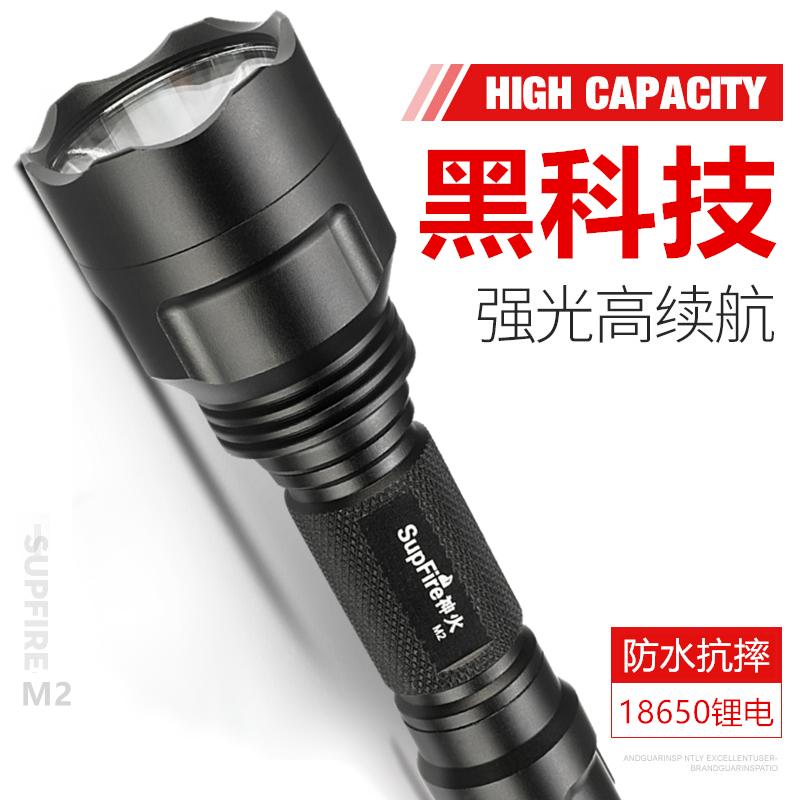 46.90元包邮神火M2强光手电筒多功能led可充电超亮远射便携小户外特种兵5000