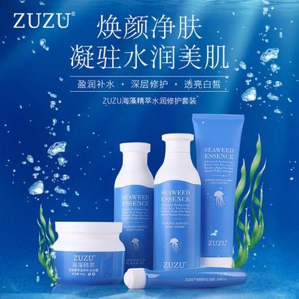 初瑞雪ZUZU海藻精萃水润修护套盒补水保湿滋润护肤面部精华五件套