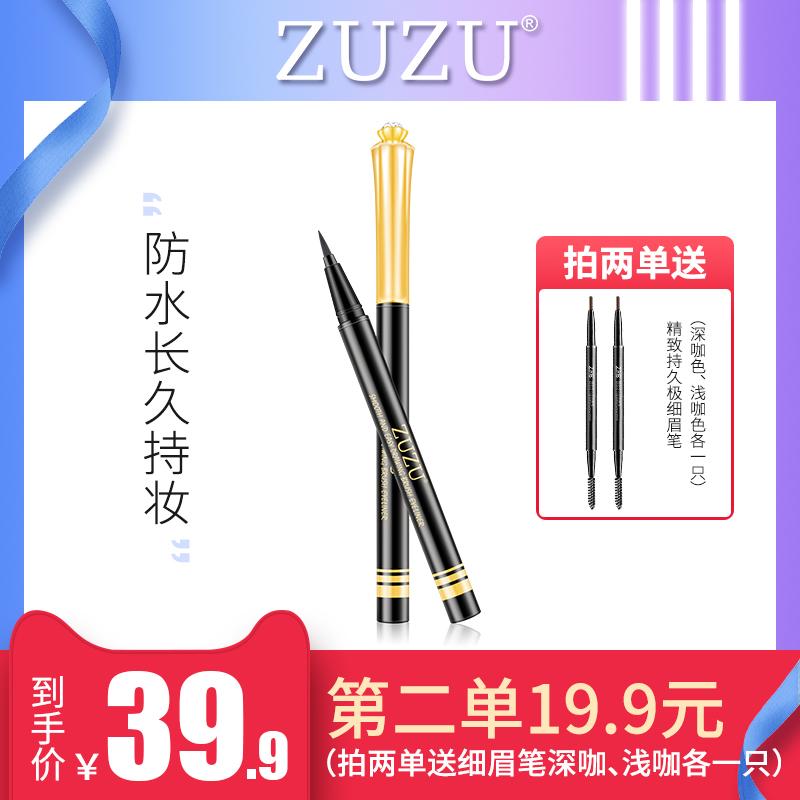 ZUZU正品钻石顺畅易描毛刷眼线笔彩妆不晕染女自然黑色防水初学者图片