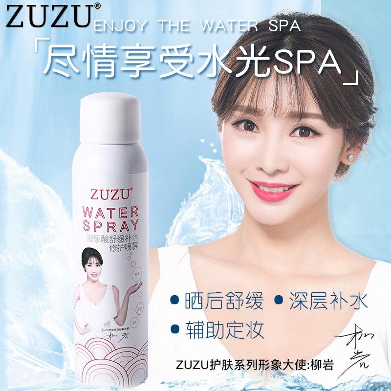 初瑞雪ZUZU玻尿酸舒缓调理保湿补水定妆喷雾爽肤水舒缓肌肤150ml