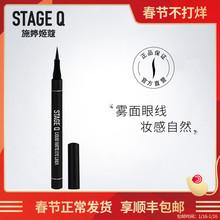 Stage Q/ Shi Ting Ji Ke soft mist Eyeliner Pen waterproof, sweat proof, anti fat, no makeup, genuine makeup.