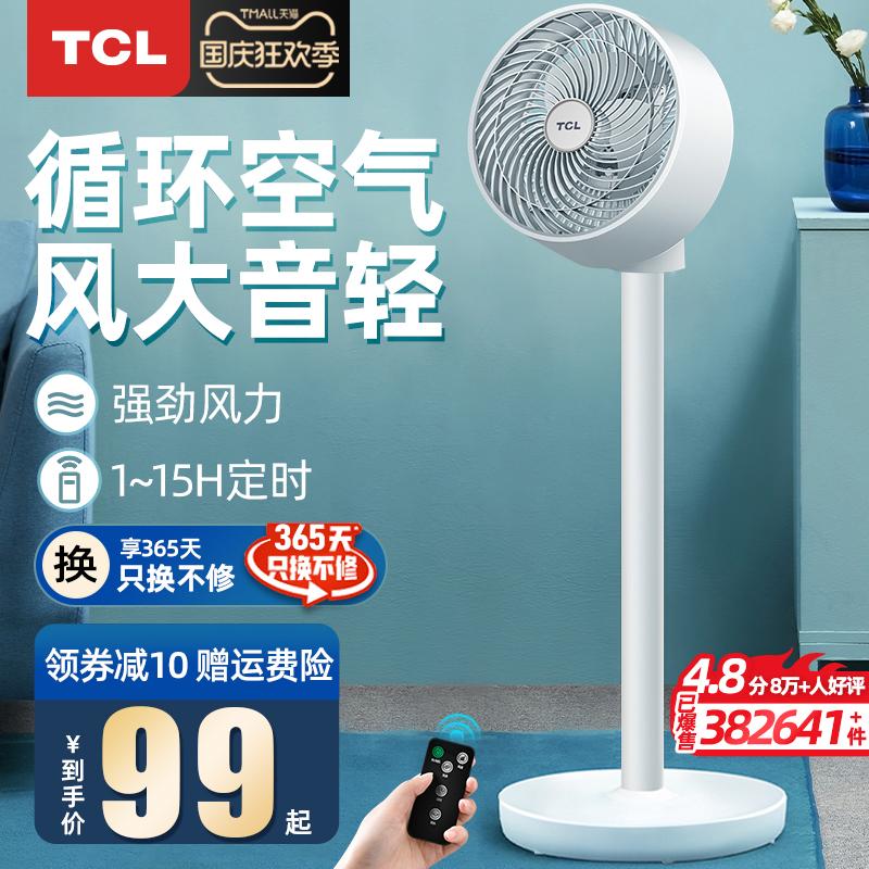 TCL空气循环扇电风扇家用落地扇静音遥控立式风扇台式涡轮电扇