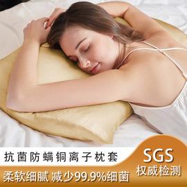 欧美抗菌防螨枕套铜纤维铜离子美颜抗皱美容护肤助睡眠神器枕头套