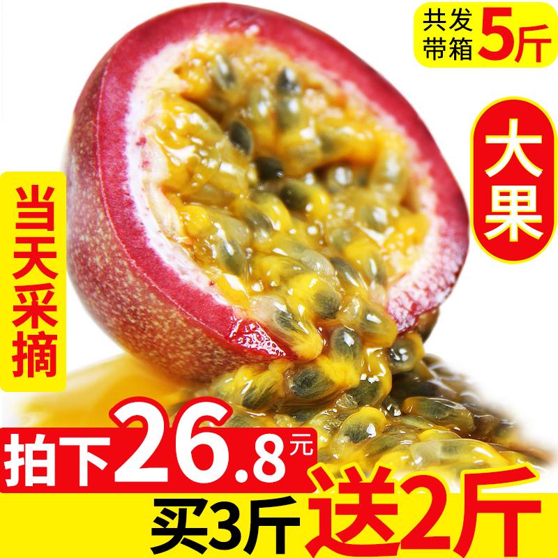 12-02新券云南百香果5斤包邮新鲜水果非广西满天星黄金蜜甜黄色百香果