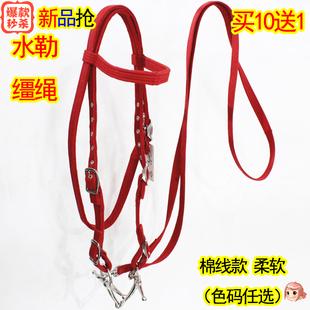水勒缰绳棉线 10送1新品 马嚼子全套用品马具大小矮马笼头