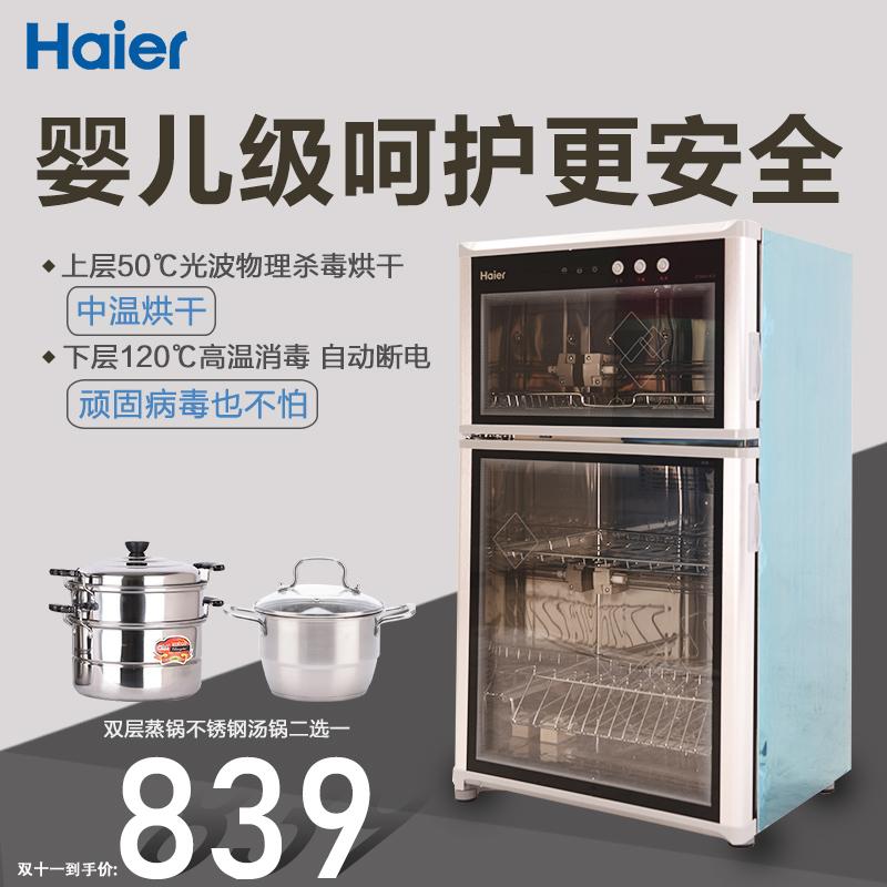 Haier/海尔 ZTD80-A-6CS家用立式消毒柜台式迷你碗筷柜小型烘干柜
