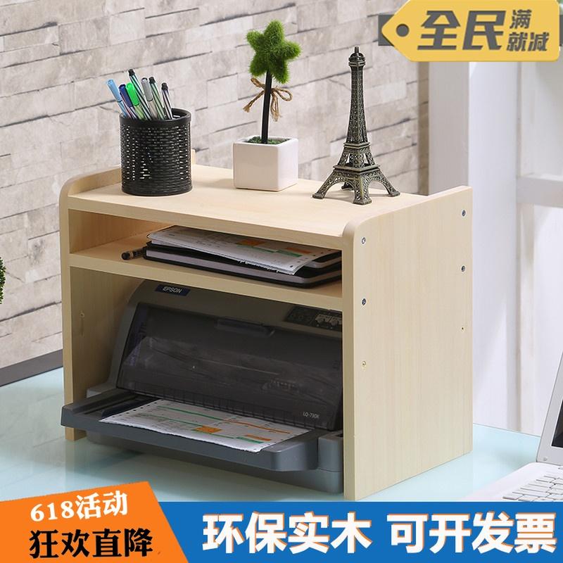 包邮打印机架子置物架办公桌面收纳架文件多层架复印机架实木柜子