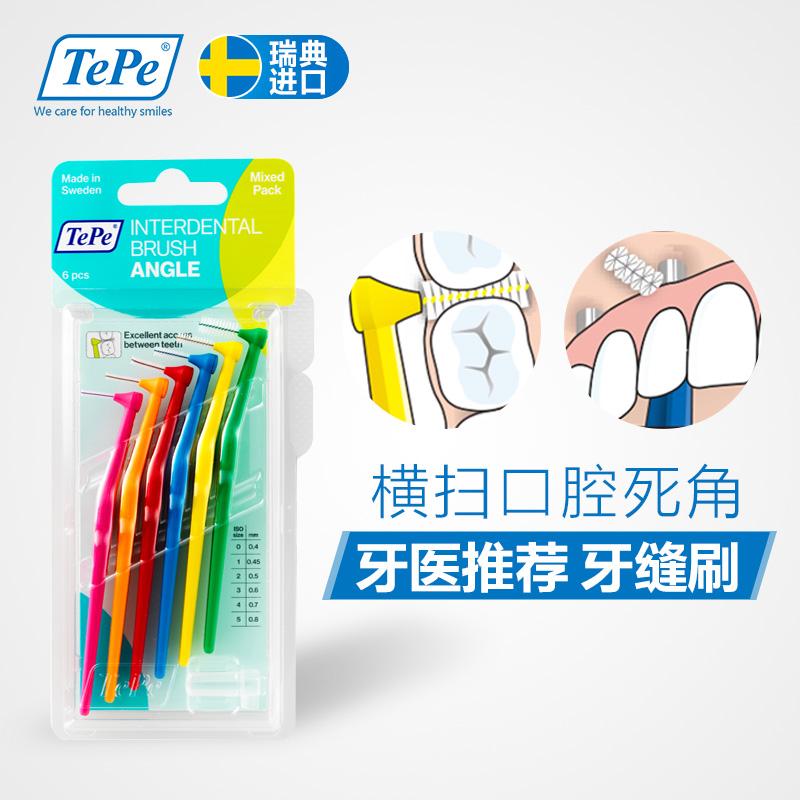 TePe进口L型长柄牙间刷 软毛牙缝刷成人牙间隙刷齿间刷正畸牙刷