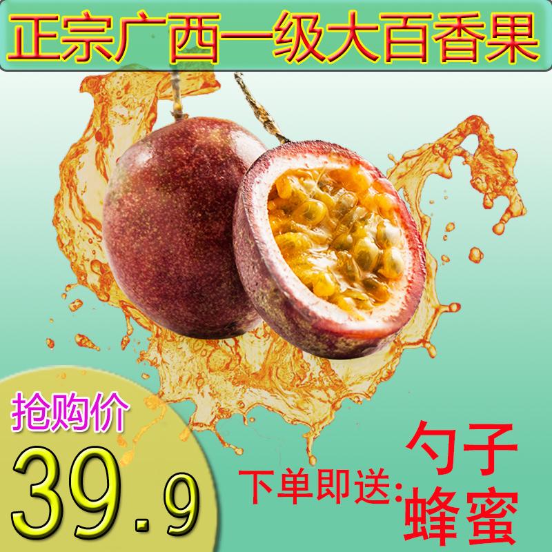 百香果5斤包邮广西特产新鲜水果现摘西番莲大果香甜鸡蛋果大红果
