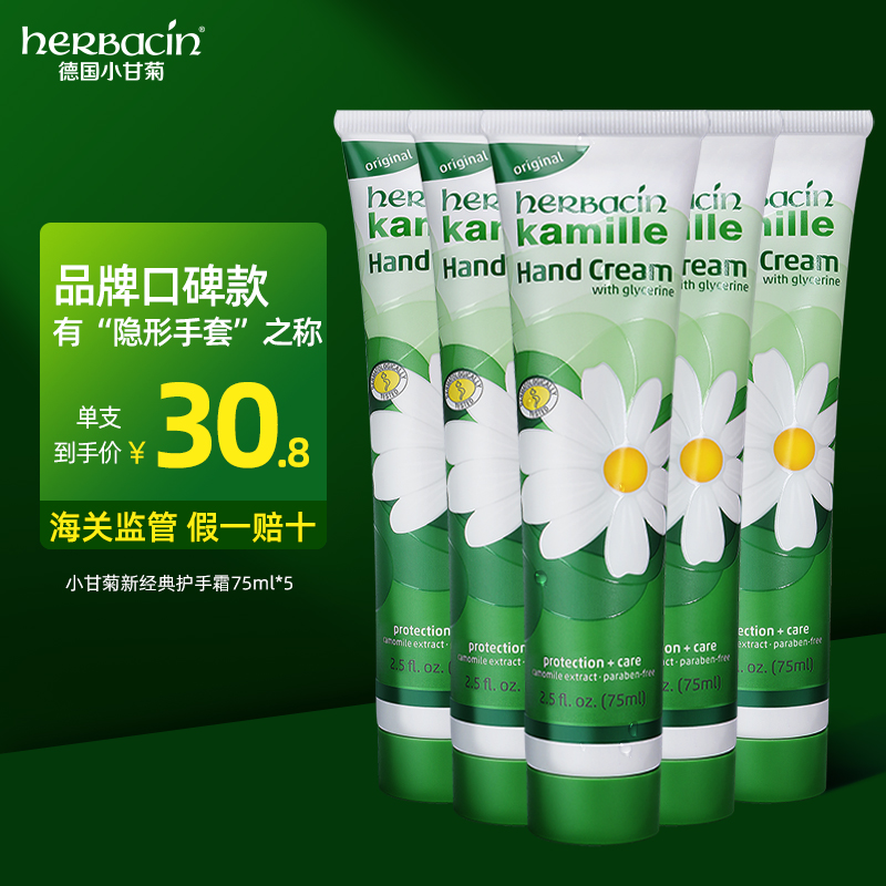 herbacin /贺本清小雏菊经典护手霜