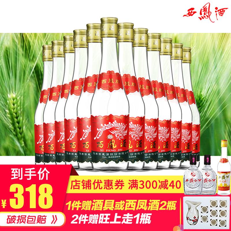 西凤酒45度七两半375ml*12瓶绵柔凤香型纯粮食酒西风375白酒整箱