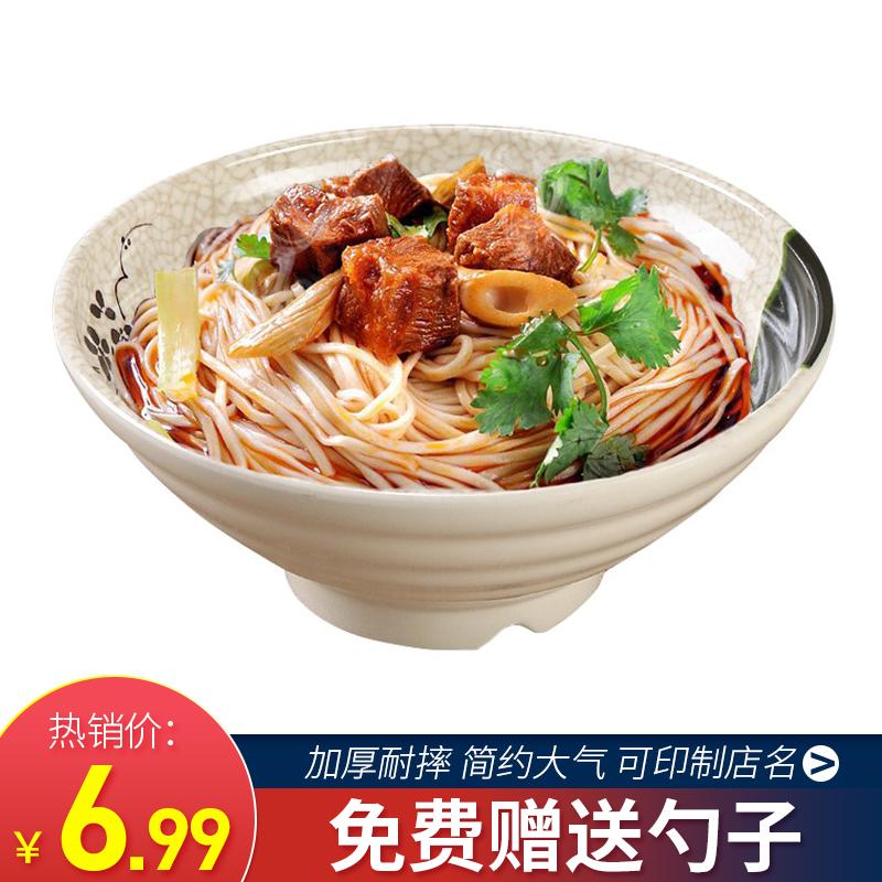 商用烩面餐厅麻辣烫牛肉面碗满13.98元可用6.99元优惠券
