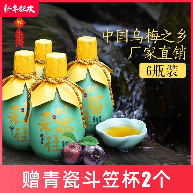 川来蜀往梅子酒200ml*6瓶装古风甜酒低度果酒四川特产自酿青梅酒