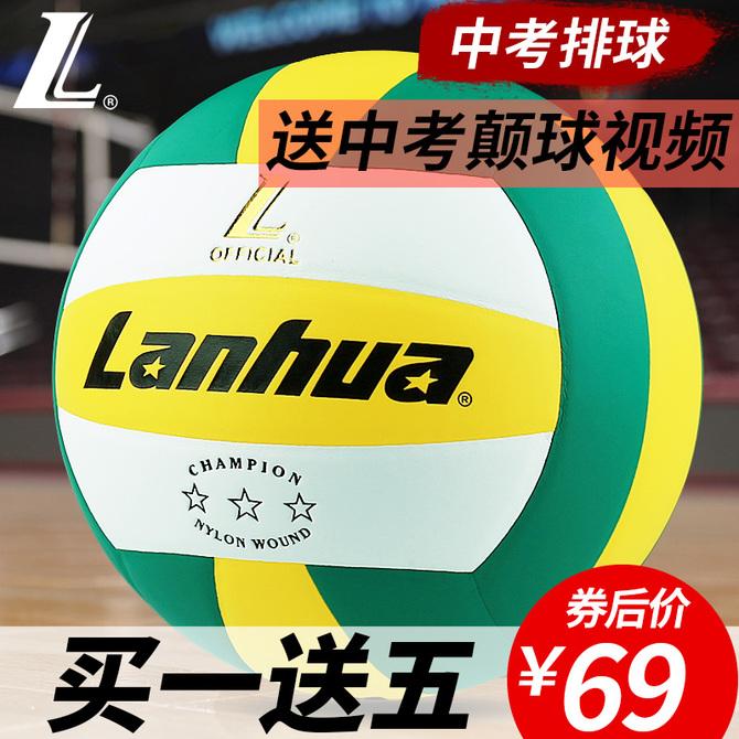 金五星三星兰华硬排球中考学生专用球软式 初中生比赛用 lanhua正品