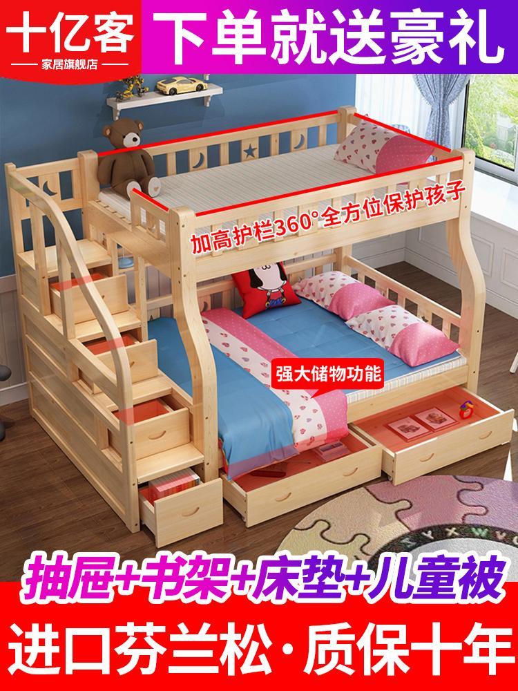 (用20元券)儿童双人双层大人两层高低床