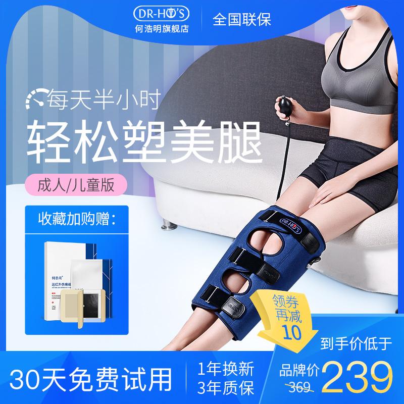 何浩明o型腿矫正带X型腿改善腿型矫正绑腿带成人腿形矫正器直腿仪