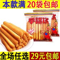 经典怀旧食品好吃点儿童手指饼干小包装散装零食吃货休闲