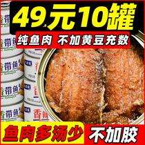 渤海湾带鱼罐头香辣五香鱼肉海鲜即食下饭菜户外食品特产刃鱼10罐