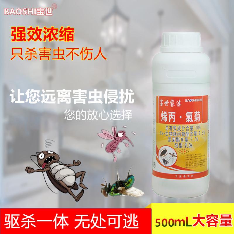 236.00元包邮蝇蚊通灭药大面积强力饭店灭蚊子