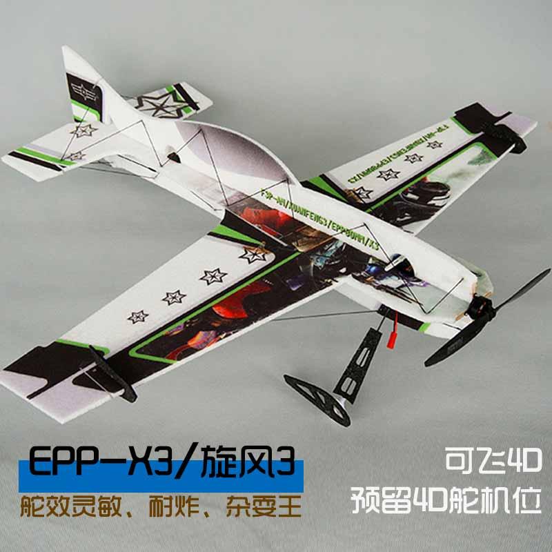 [飞行在线模型电动,亚博备用网址飞机]F3P飞机 EPP特技3D板机室外室月销量3件仅售39元