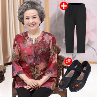 中老年人春装 夏装 外套老人衣服老太太 夏季 套装 女妈妈春秋薄奶奶装