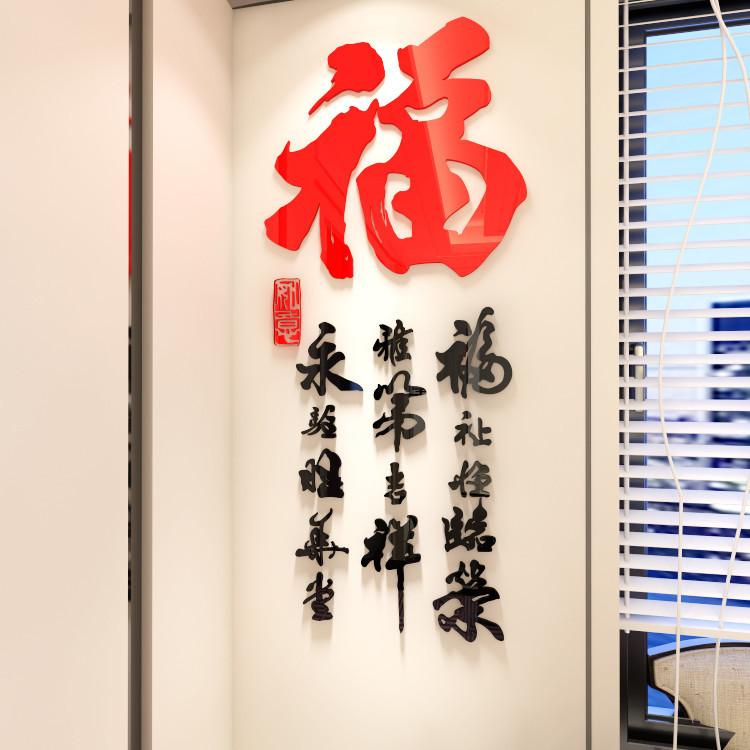 福祉中国風伝統書道書斎リビングルームの屏風玄関の柱、アクリル立体壁貼り