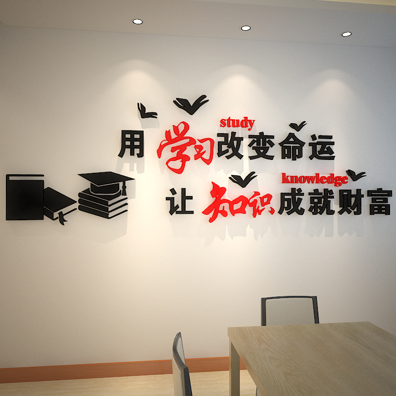 Change fate with learning corporate culture school education classroom staff training slogan acrylic wall sticker