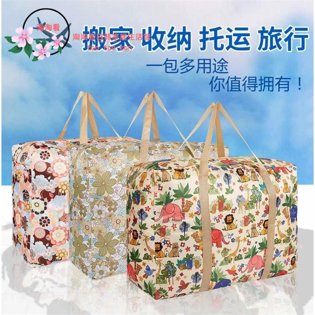 Oxford cloth large moving bag waterproof thickened luggage bag air checked bag Woven Bag Canvas storage bag