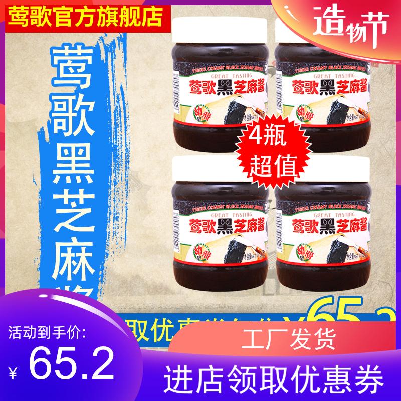 莺歌黑芝麻酱热干面酱芝麻酱面包拌面酱拌饭火锅调料315gx4瓶包邮