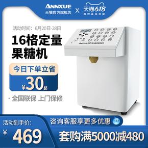 安雪果糖机定量机全自动商用奶茶店设备 16格/24格小型微电脑控制