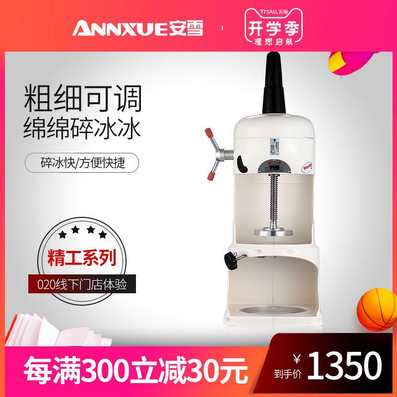 安雪绵绵冰机商用奶茶店雪花刨冰机碎冰花式沙冰机雪花饮料料理机