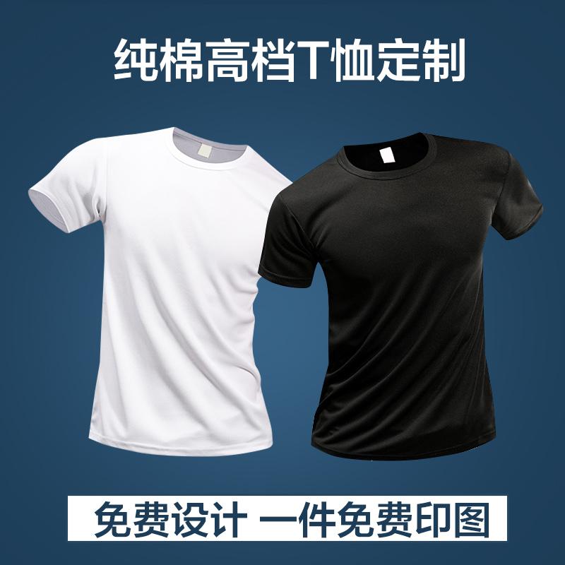 Customized T-shirt, T-shirt, lovers clothes, DIY logo, short sleeve clothes, pure cotton T-shirt