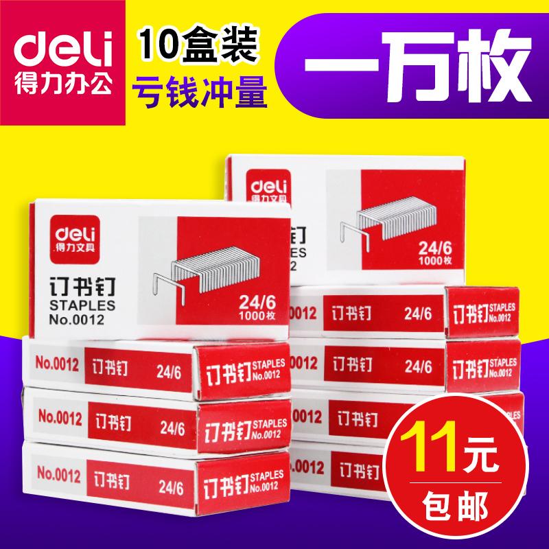 【10盒】得力0012���� 24/6通用型�y一常�12������k公文具
