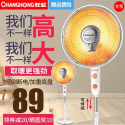 长虹小太阳取暖器家用节能省电立式烤火炉烤火器电热扇暖气速热大