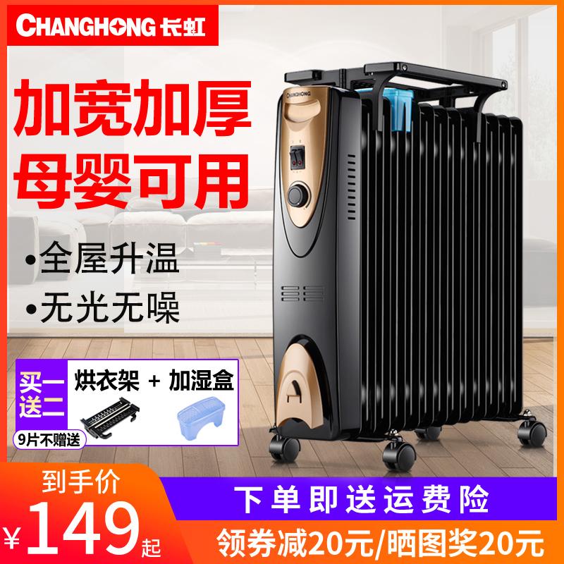 长虹电暖气油汀取暖器家用静音油丁节能省电暖炉电热式办公电暖器淘宝优惠券