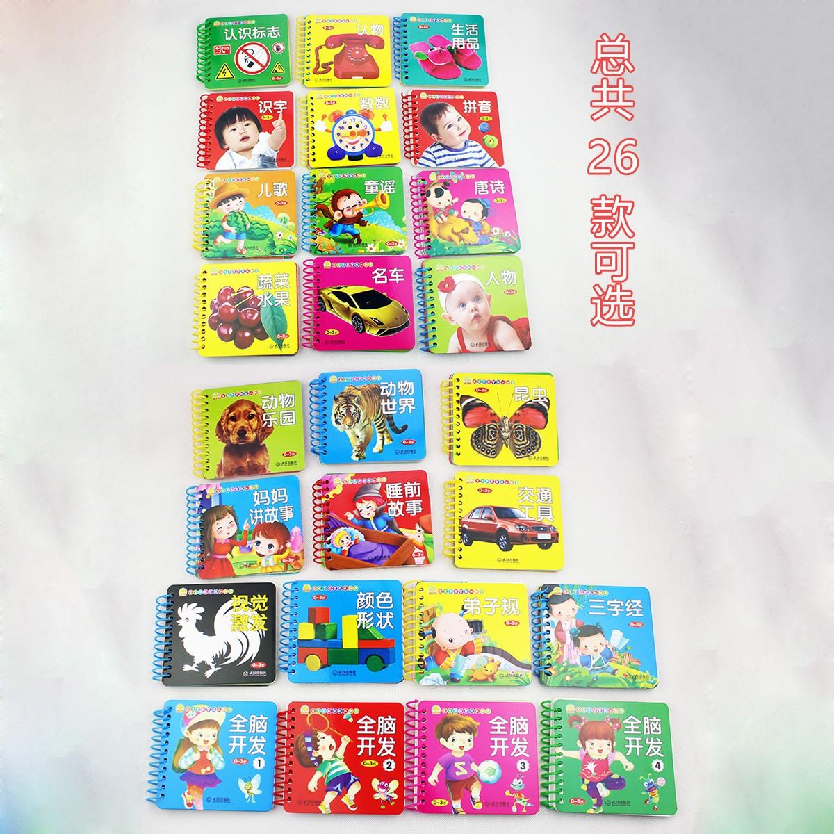 促销宝宝早教书撕不烂0-3岁启蒙认知识字卡片婴儿童益智故事翻翻