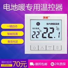 温度控制器开关碳纤维电地暖温控器液晶显示电地暖无线远程控制器