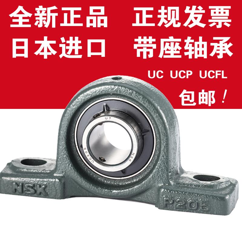 进口NSK轴承 UC UCP UCFL 203 204 205 205 206 207 208 209 带座