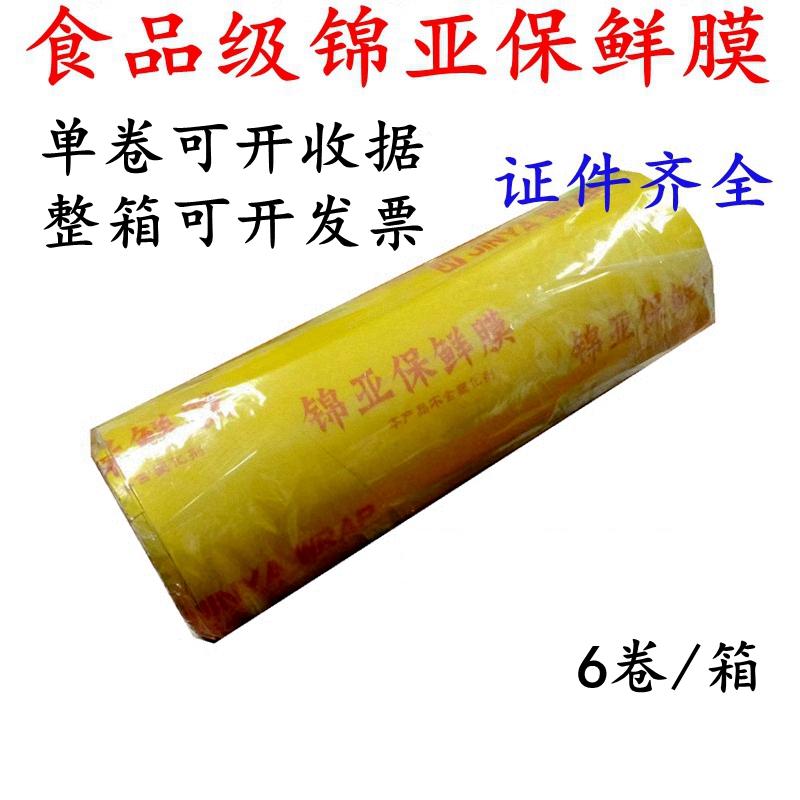 保鲜膜锦亚大卷厨房家用商超市美容院瘦身蔬菜水果生鲜冷藏食品级