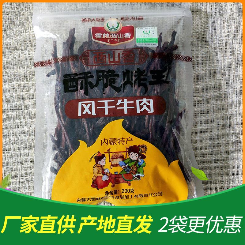 Xishanxiang Inner Mongolia huolinxishan crispy roast King super dry air dried beef jerky 200g parcel post