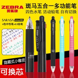 日本zebra斑马J4SA11多功能四色笔+自动铅笔0.5mm学生手帐多色笔中性笔 合一水笔红蓝黑三色学生做笔记用