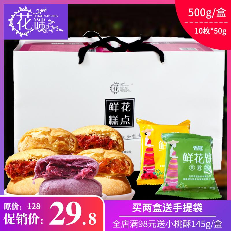 云南鲜花饼玫瑰饼手工糕点休闲零食茶点多口味综合组合手提礼盒装