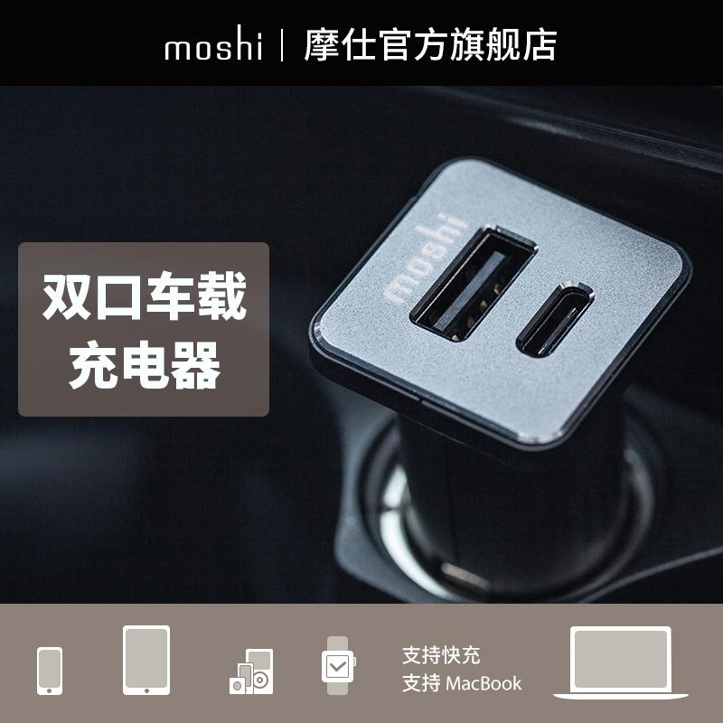 Moshi摩仕车载快速充电器华为USB-C/Type-c车充苹果7车载充电器