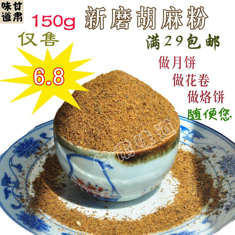 甘肃特产 胡麻粉亚麻粉炒香了再磨 蒸馍馍烤饼做点心