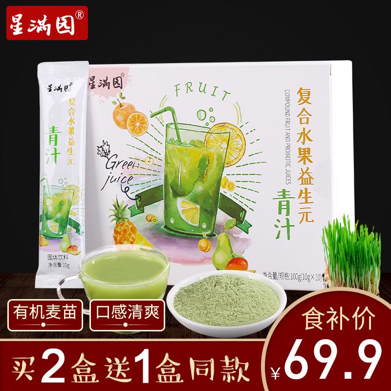 【买2送1】星满园 复合水果益生元青汁 若叶大麦清汁粉魔芋代餐粉