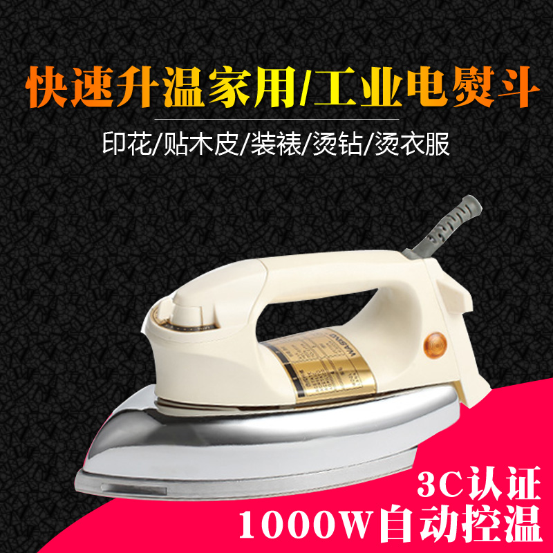 Old electric iron temperature regulating industrial veneer 1000W mounting and hot stamping ironing clothes dry iron aa2a-626b