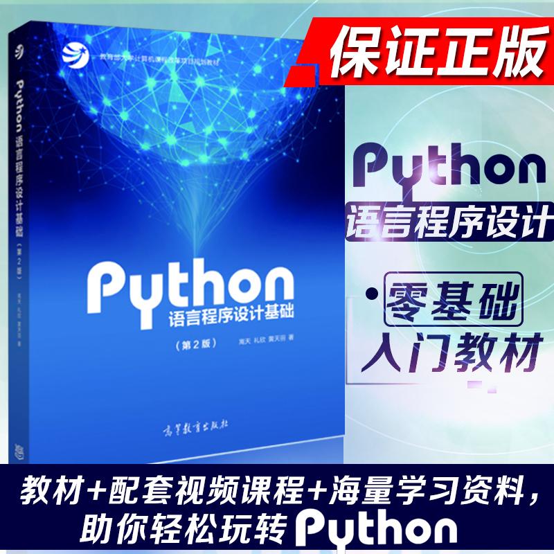 正版现货 python语言程序设计基础第二版嵩天python编程入门Python编程从入门到实践python基础教程第2版python书籍高等教育出版社