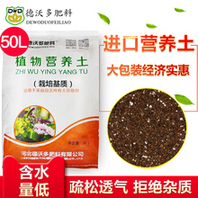 Imported nutrient soil 50L general-purpose flower soil planting soil organic peat for flower-growing vegetable soil meat-rich special purpose